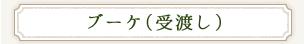 ブーケ(受渡し)